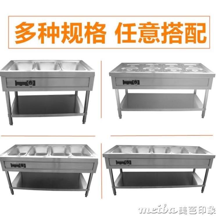 不銹鋼商用電熱保溫售飯臺4格6格8格10格保溫臺快餐車湯池分餐臺