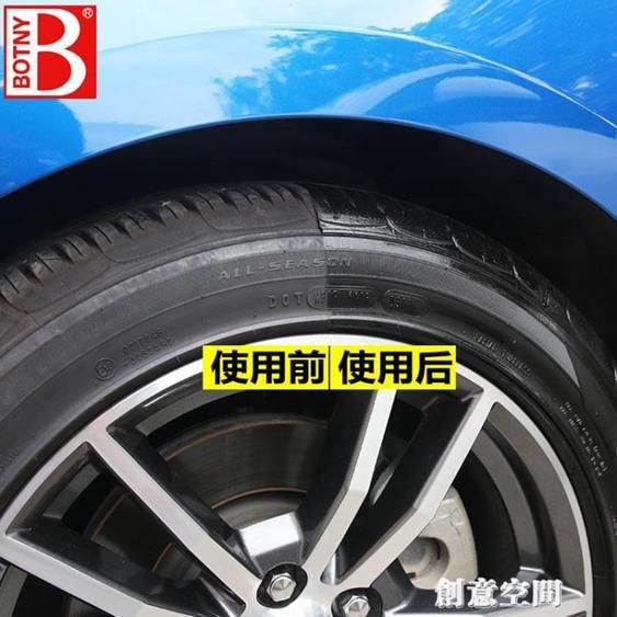 汽車輪胎蠟泡沫清潔光亮劑車胎蠟非持久型清洗劑去污上光釉油防水