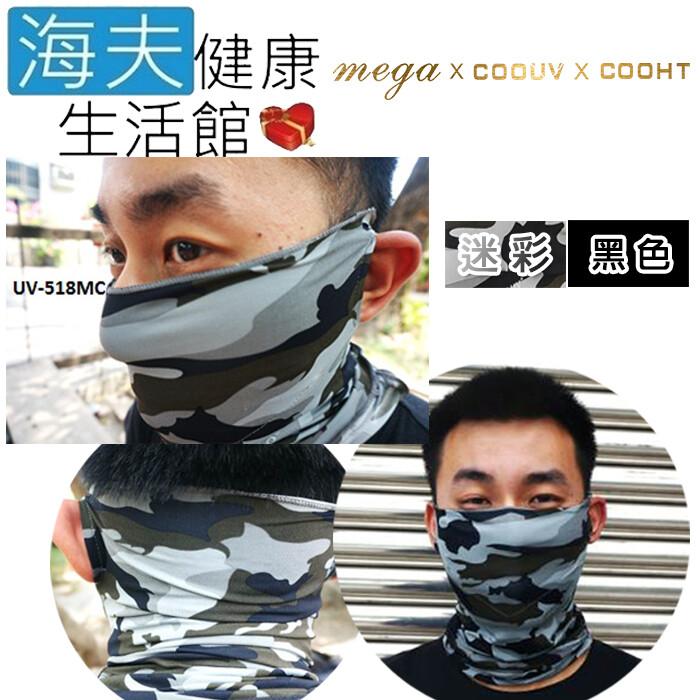 海夫健康生活館mega coouv 防曬 涼感 活性碳 面罩 2色任選2入(uv-m518)