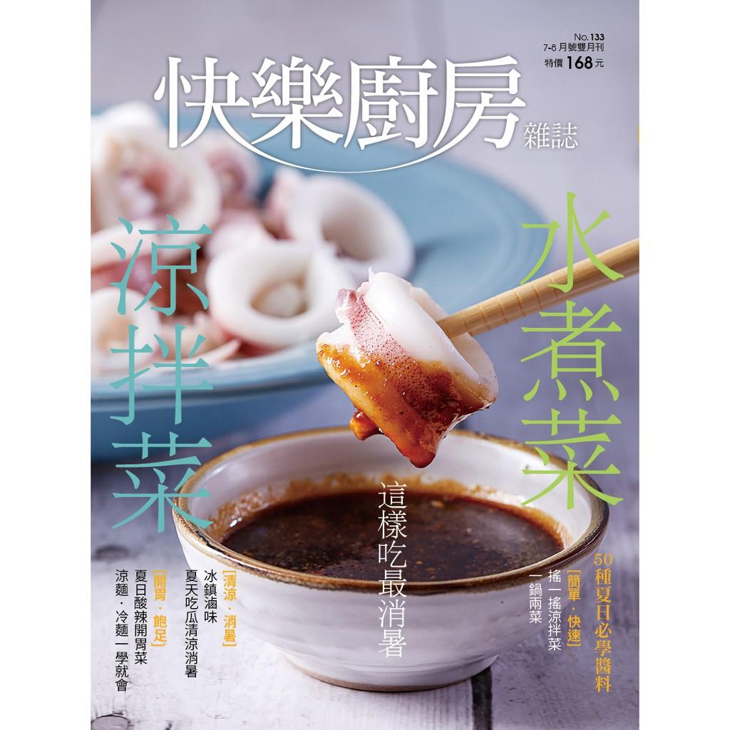 【楊桃文化】快樂廚房雜誌133期【楊桃美食網】