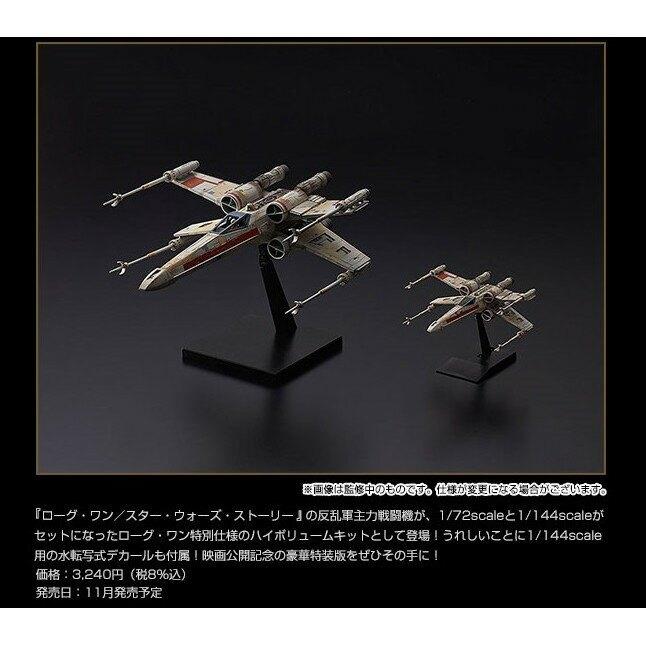 【鋼普拉】現貨 STAR WARS 星際大戰 原力覺醒 俠盜一號 1/72 X-WING X戰機 中隊 一大一小 含支架