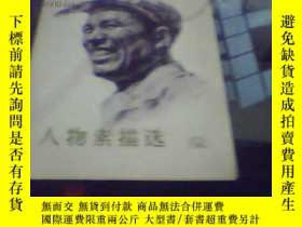 二手書博民逛書店人物素描選罕見1、2(活頁本16張全)2本合售Y10368 出版