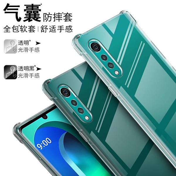 Imak LG Velvet 手機殼 四角氣囊 防摔防撞 手機套 空壓殼 透明 保護殼 矽膠軟殼