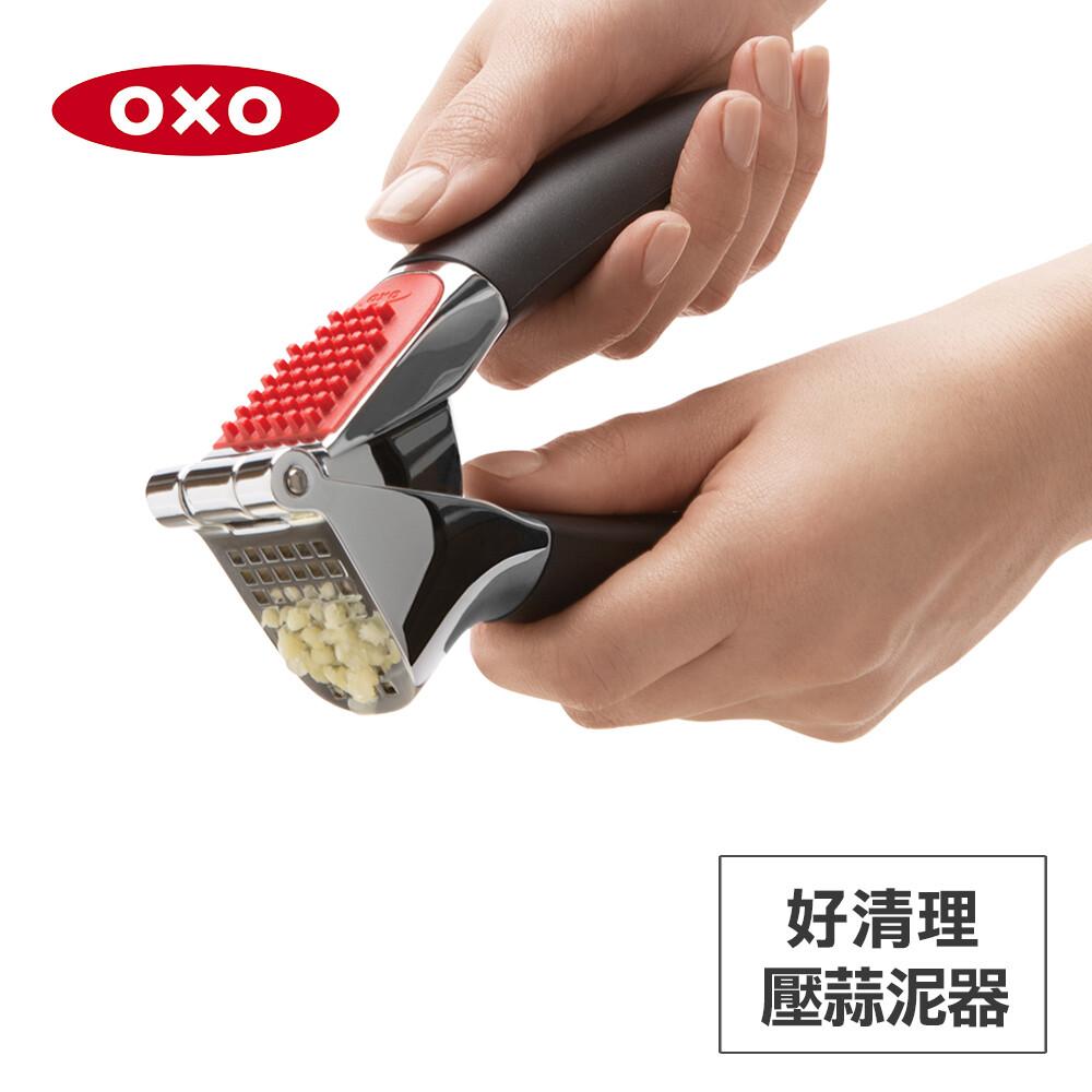 美國oxo 好清理壓蒜泥器 01011006