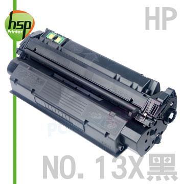 【HSP】HP NO.13X Q2613X 黑色 環保 碳粉匣
