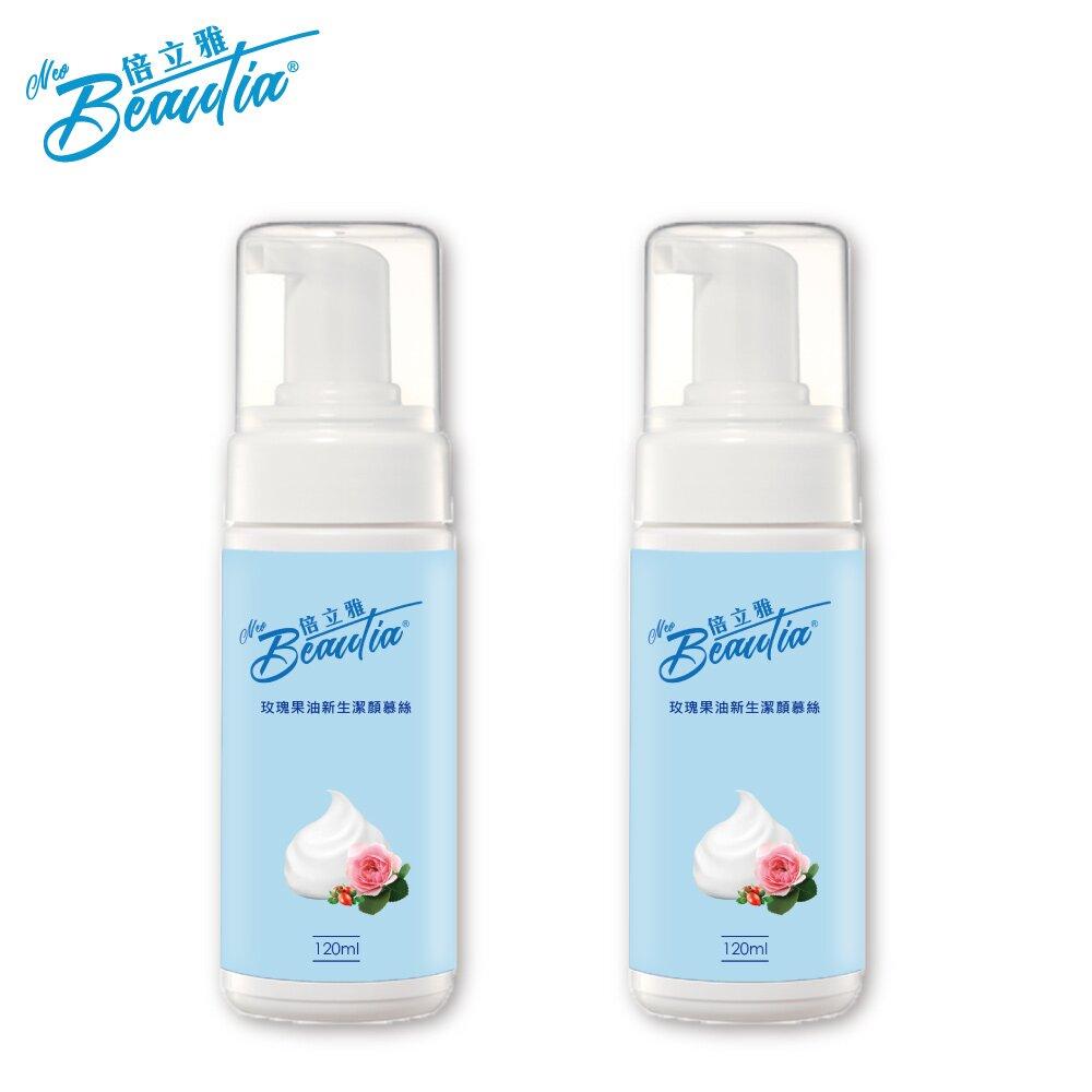 【BEAUTIA倍立雅】玫瑰果油新生潔顏慕絲 兩瓶超值組(120ml X 2)