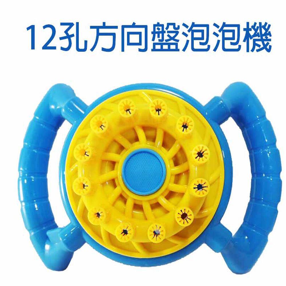 【GCT玩具嚴選】12孔方向盤泡泡機 全自動泡泡機