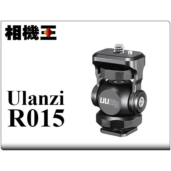 Ulanzi R015 監視器阻尼支架 熱靴座轉接支架