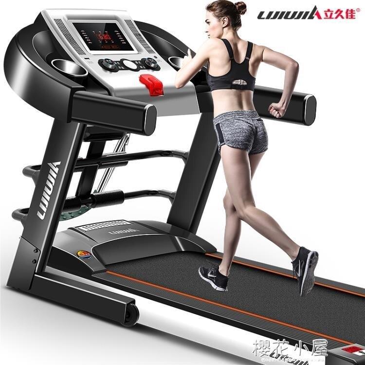立久佳 MT900跑步機家用款室內迷你電動折疊超靜音多功能健身器材