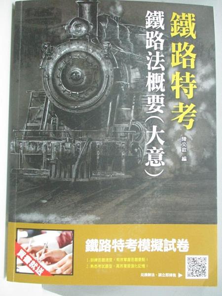 【書寶二手書T5/進修考試_DGG】鐵路法概要(大意)_陳文欽編