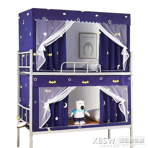 學生宿舍蚊帳遮光床簾一體式上鋪下鋪通用拉鏈款兩用含帶支架0.9mCY『新佰數位屋』