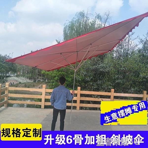 戶外傘 大號遮陽傘門面斜坡方傘加粗戶外擺攤防風防大雨傘尺寸訂製生意傘YTL 免運