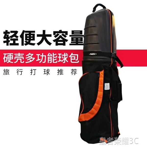 高爾夫球包 硬殼高爾夫航空包托運球包飛機高爾夫球袋球桿包裝備便攜帶滾輪YTL