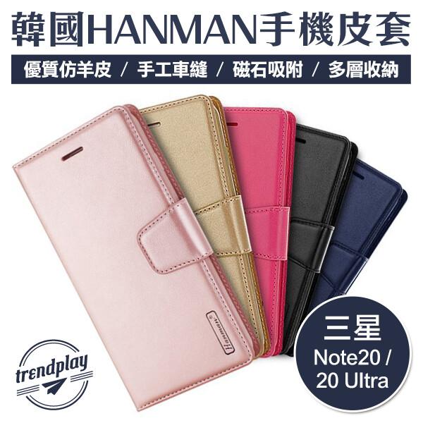 samsung note20 / note20 ultra 三星手機皮套 hanman韓曼 側翻皮套