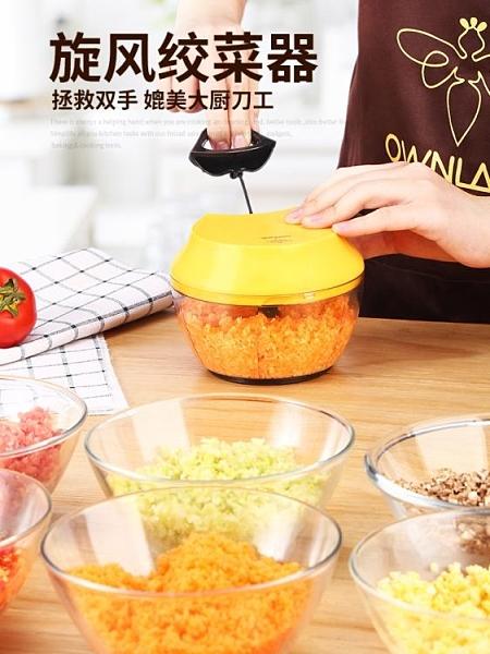 搗蒜泥器家用攪碎絞菜機小旋風料理機