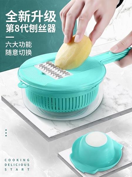廚房神器多功能切菜神器土豆絲擦切絲神器