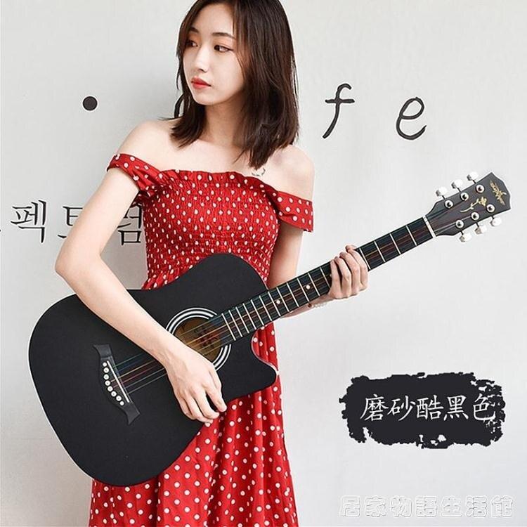 [樂天優選]38寸單板民謠吉他初學者男女生專用41寸新手入門自學彈唱木吉他