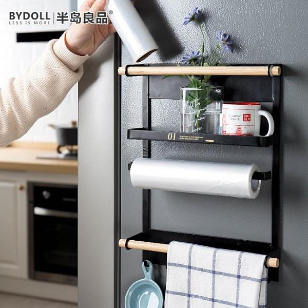 日式簡約磁吸冰箱掛架強磁鐵卷紙巾保鮮袋儲物廚房收納側壁置物架 童趣潮品