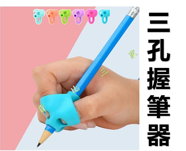 三孔握筆器 學習 小孩 書寫 鉛筆用 六角鉛筆 矯正器 糾正姿勢 幼稚園 學生 兒童 初學著 寫字