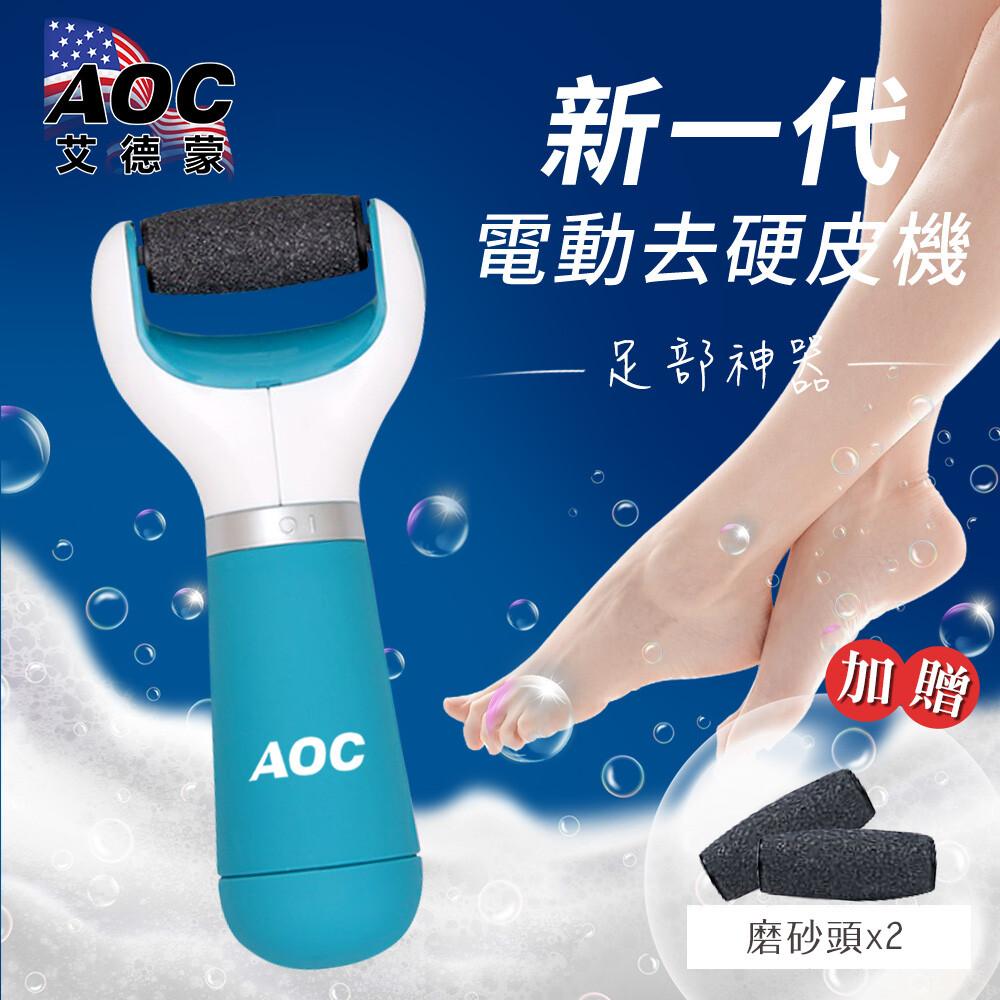 美國 aoc 艾德蒙電動去硬皮機去腳皮機(s0088-an)