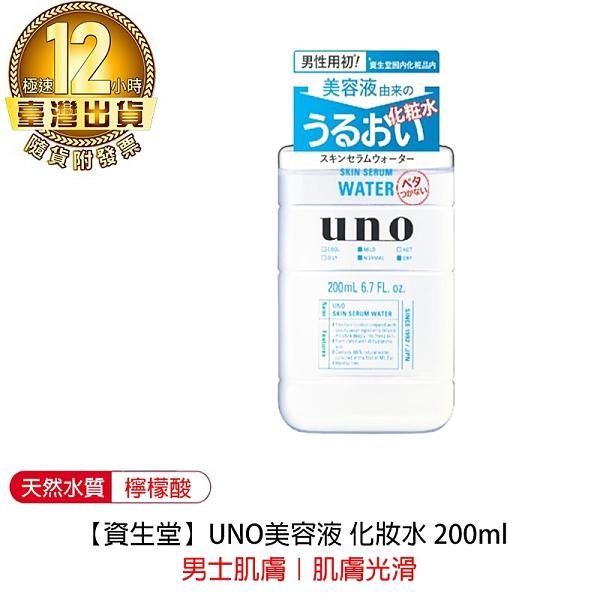 【資生堂】UNO美容液 化妝水 200ml 男性專用 化妝水 200ml 保濕化妝水 男人化妝水 美容化妝水