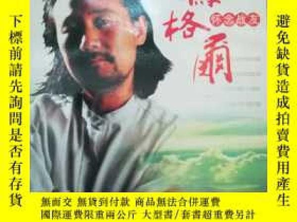 二手書博民逛書店CD:騰格爾罕見懷念戰友 編號ZY286980 中國國際廣播音像