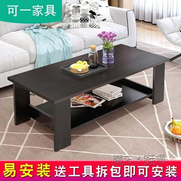 茶几簡約現代客廳邊几家具儲物簡易茶几雙層木質小茶几小戶型桌子 ATF 喜迎新春