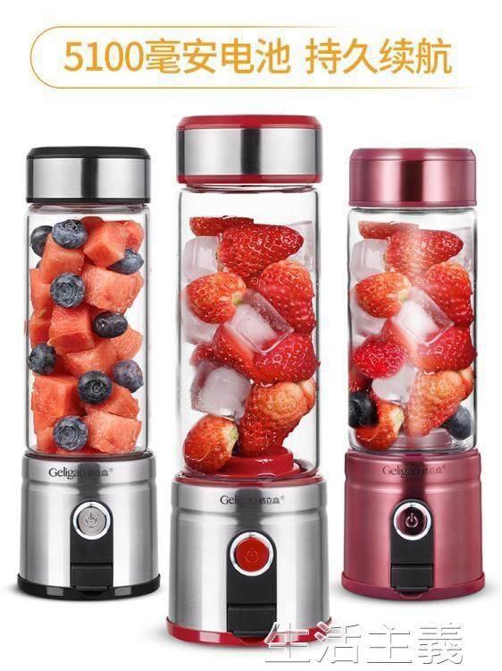 榨汁機 便攜式電動榨汁機迷你家用充電小型攪拌打炸水果汁機榨汁杯