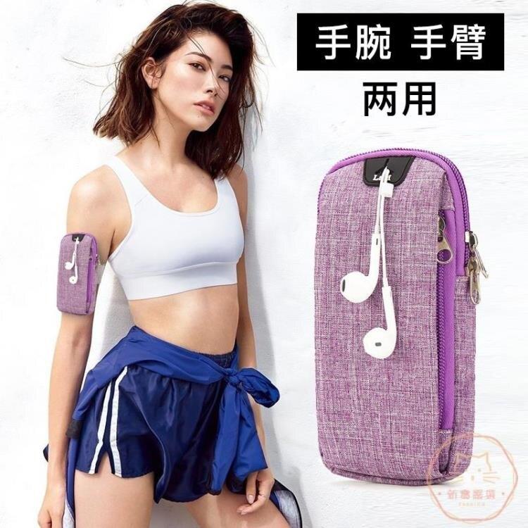 運動臂包 運動手機臂套裝備跑步手機臂包戶外健身手腕包綁帶胳膊女款通用袋 新年促銷
