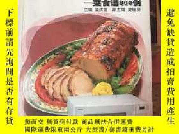 二手書博民逛書店罕見格蘭仕微波爐使用大全---菜食900例Y26394 樑慶德