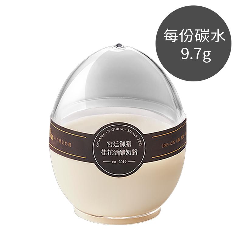 [Alan&Ann] 奶酪蛋 (100g/顆) 5入組 (蛋奶素) 宮廷御膳桂花酒釀