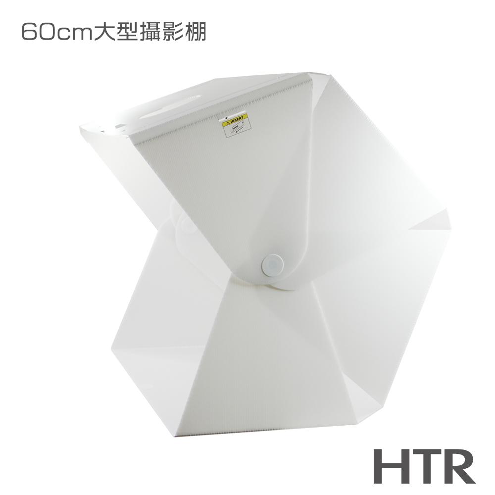 HTR SlowBeat 大型攝影棚 60cm LED燈條x3 固定式燈條可無極調光