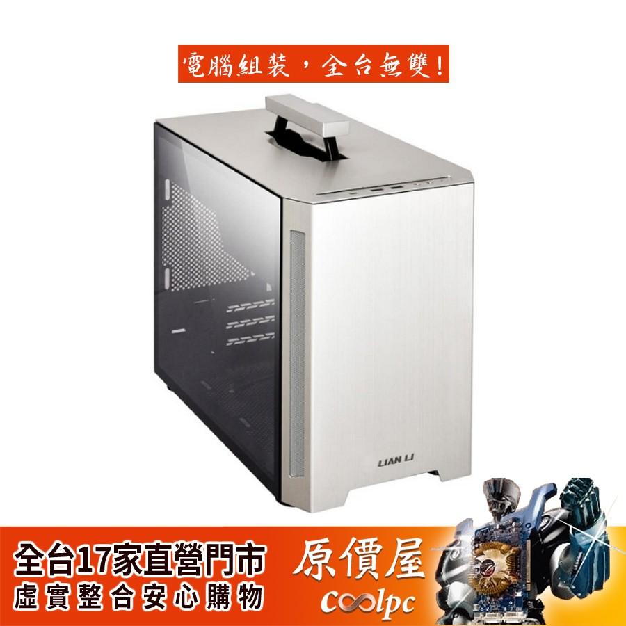 LIAN LI聯力 TU150 (TU150WA) 銀/顯卡長32/CPU高16.5/SFX/機殼/原價屋