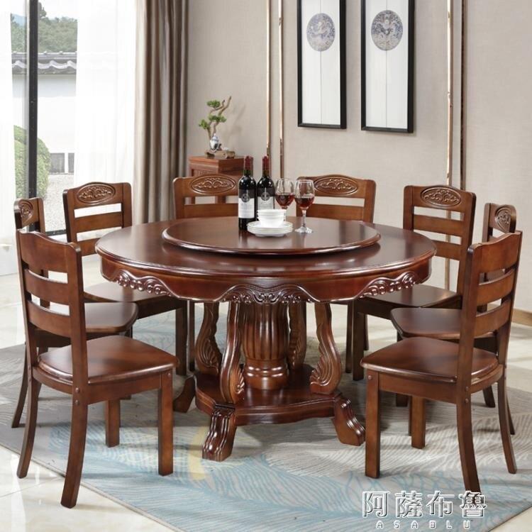 折疊餐桌 實木餐桌椅組合中式圓形家用10人飯桌帶轉盤雕花1.8米橡木大圓桌 MKS交換禮物