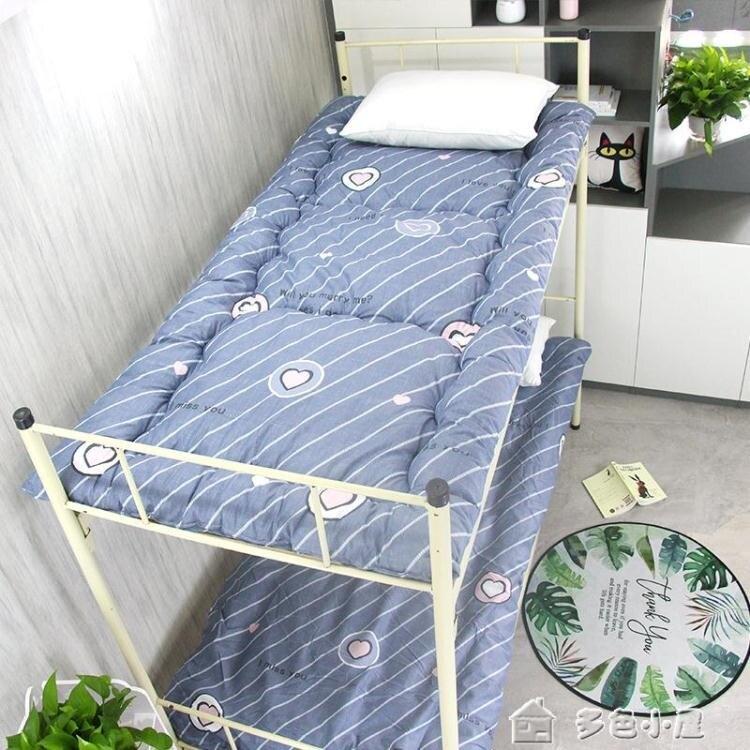 【限時八折】學生床墊加厚軟墊單人0.9m宿舍上下雙層床褥子1.2米保暖地鋪墊