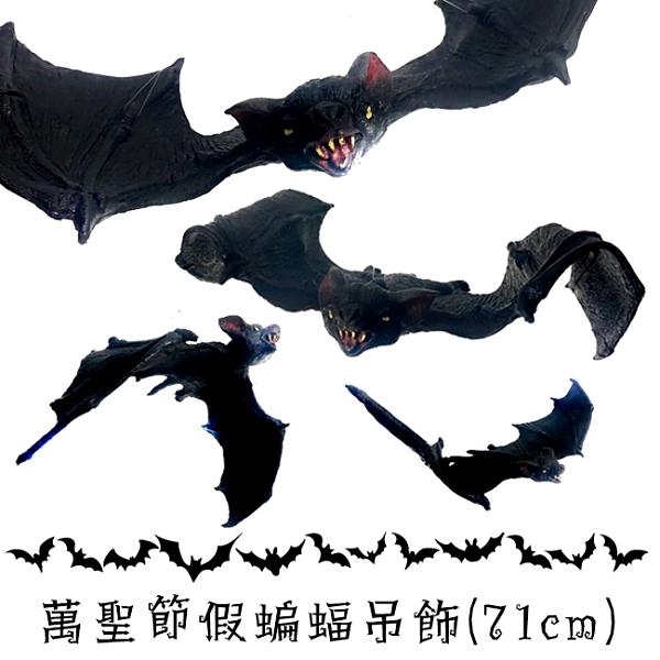 萬聖節 吊掛蝙蝠 黑蝙蝠 (小號 71cm) 假蝙蝠 蝙蝠吊飾 掛飾 吊掛蝙蝠 鬼屋布置 裝飾【塔克】