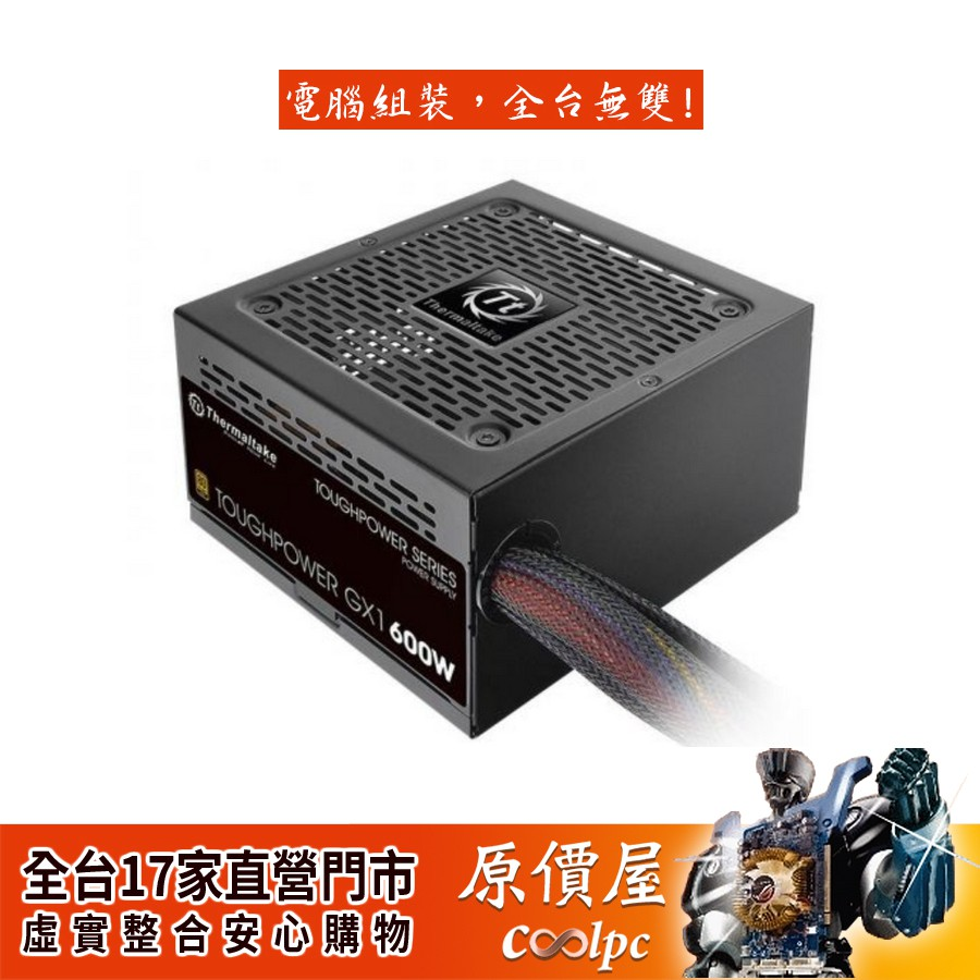 Thermaltake曜越 Toughpower GX1 600W/金牌/主日系電容/5年保固/電源/原價屋