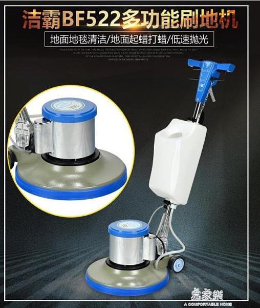 洗地機 洗地機 BF522 刷地機 工業洗地機 1200W 原裝 正品 【母親節禮物】