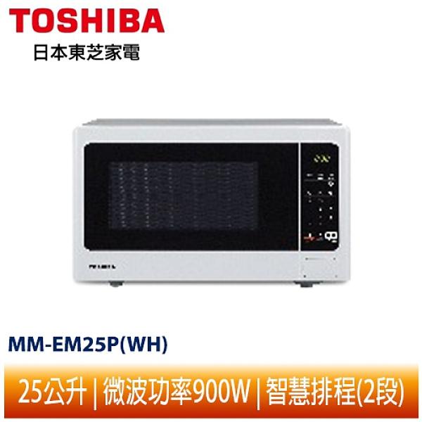 【TOSHIBA 東芝】25L微電腦料理微波爐 MM-EM25P(WH)