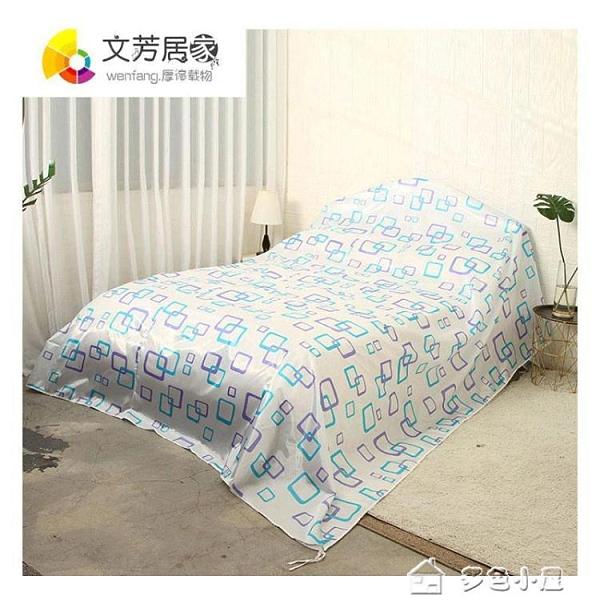 防塵罩家具防塵布超大沙發床遮蓋布裝修防潮遮灰布套加密擋塵防水防塵罩 快速出貨