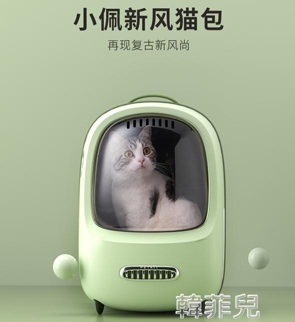 [快速出貨]寵物包 小佩貓包外出便攜太空艙寵物背包雙肩貓咪出門包手提貓咪籠子 凱斯頓 新年春節送禮