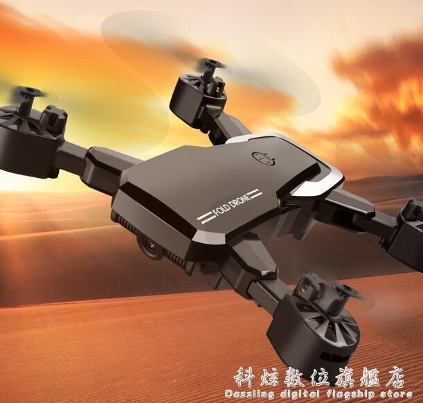 無人機4K航拍遙控飛機高清專業小型摺疊小學生四軸飛行器玩具