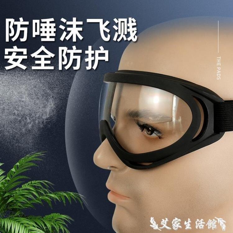【快速出貨】護目鏡全封閉防風沙騎行眼鏡勞保防飛濺護目鏡防塵防霧透氣防護眼鏡凱斯盾數位3C 交換禮物 送禮