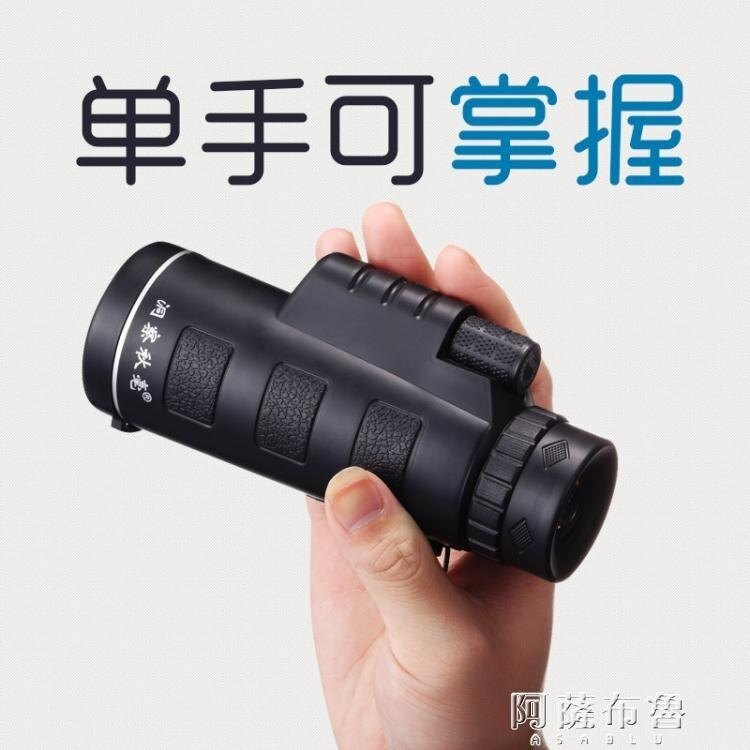 望遠鏡 單筒望遠鏡高倍高清微光夜視成人演唱會手機望眼鏡戶外一萬米 阿薩布魯 限時鉅惠85折