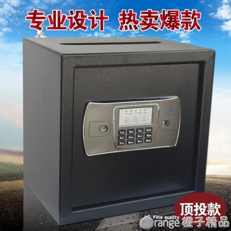 保險箱家用小型密碼投幣保險櫃辦公商用迷你保管箱入牆防盜