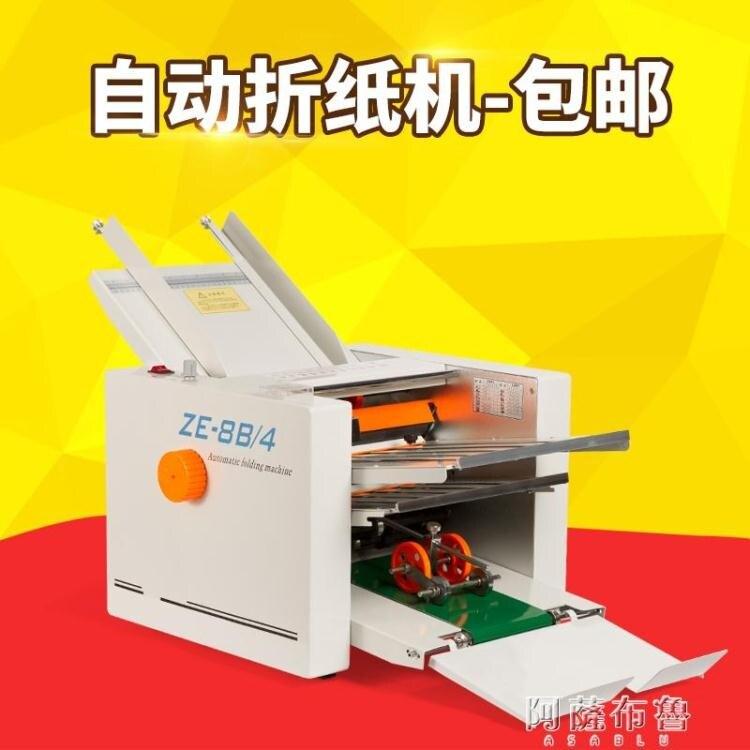 【現貨】裝訂機 瑞立 全自動折紙機折頁機折疊機 ZE小型折痕機說明書全自動訂折機 MKS   【新年禮品】