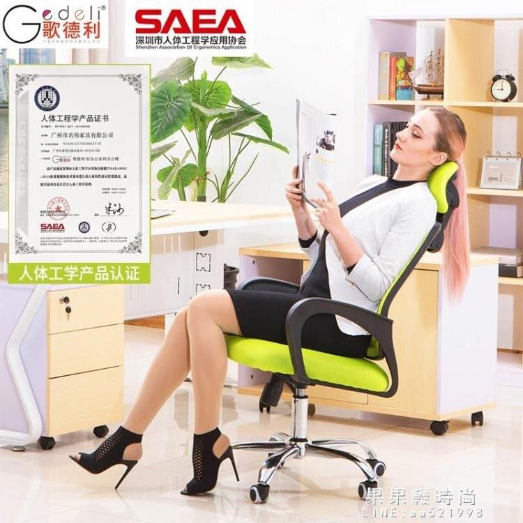 歌德利電腦椅人體工學辦公椅子乳膠椅家用舒適靠背簡約轉椅學生椅 NMS 全館特惠8折