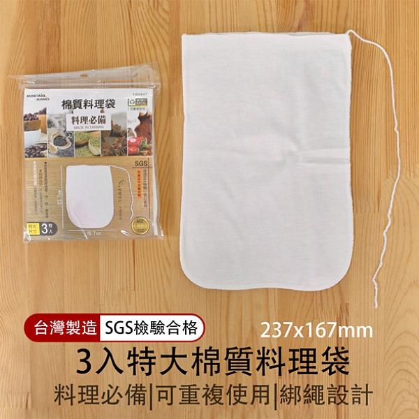 【我們網路購物商城】台製棉質綁繩料理袋 濾袋 (特大) 3入 重複使用 台灣製造 SGS檢驗合格