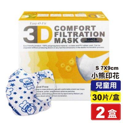 超服貼3D立體口罩(S號7-9cm 兒童用) (小熊印花) 30片X2盒 (台灣製造 細菌過濾BFE平均高達95%) 專品藥局【2016170】