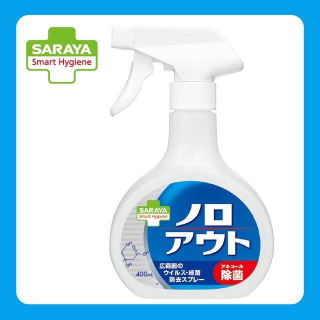 日本 SARAYA Smart Hygiene 神隊友 除菌噴霧400ml(2罐)+除菌濕紙巾(5包)